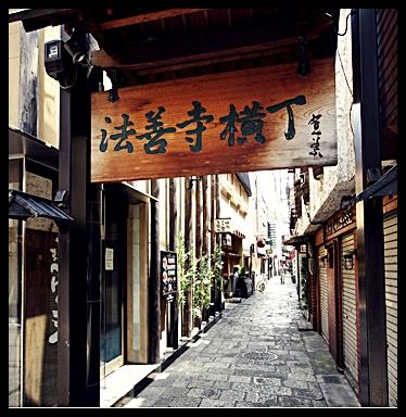 El carrer Hōzenji Yochokō