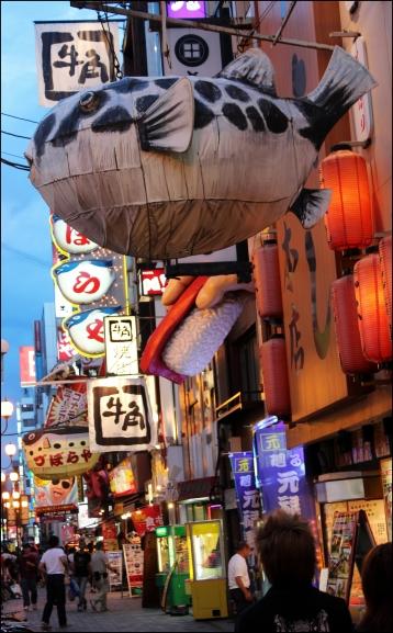 Restaurantes que sirven fugu (pez globo)