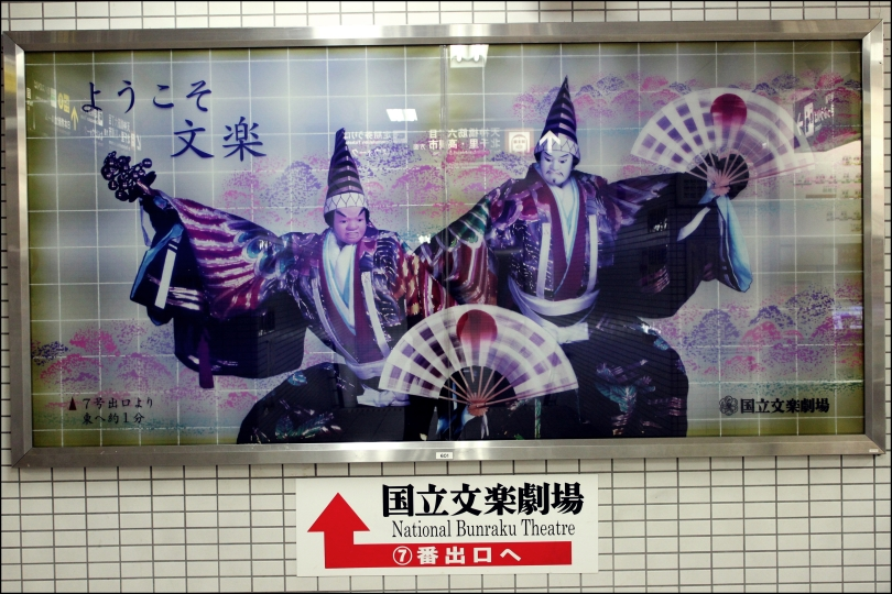 Cartell que explica com arribar al Teatre Nacional al metro de la ciutat